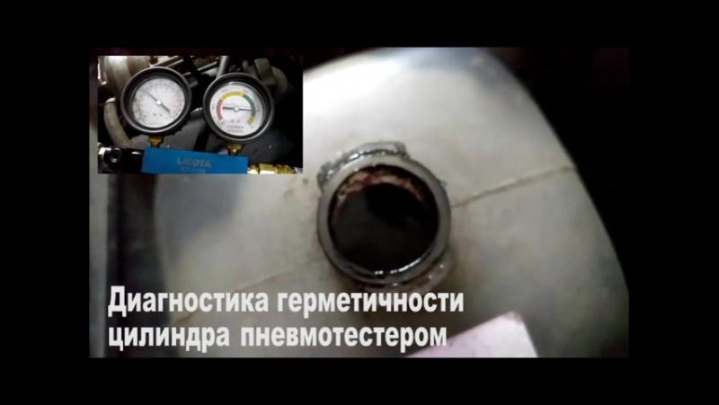 2107 Диагностика пневмотестером. Пробитая прокладка ГБЦ.mp4