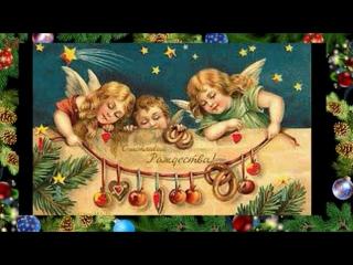 Старинные русские Рождественские открытки