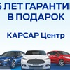 "Официальный дилер Ford ""Карсар Центр"" г. Саратов"