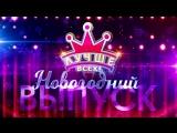 АНОНС: Алексей Воробьев в специальном новогоднем выпуске «Лучше всех!» на Первом Канале