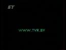БТ 20.05.2006 Конец Евровидение 2006, Заставка TVR.BY, Кусок гимна