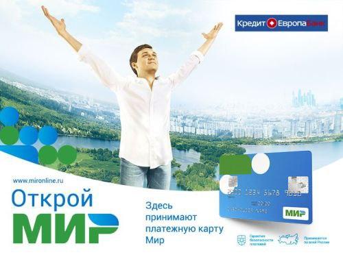 Друзья, рады сообщить, что с 01.06.2016 банкоматы Кредит Европа Банка