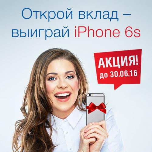 Друзья! 30 мая завершилась Акция «Открой вклад – выиграй iPhone 6s». С
