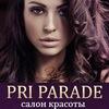 Салон красоты Pri Parade