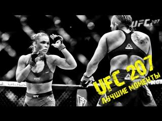 СТАНЬ СИЛЬНЫМ !! - SPECIAL VIDEOCAST #6 • UFC 207 - ЛУЧШИЕ МОМЕНТЫ