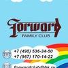 "Семейный клуб ""Forward Family Club"""