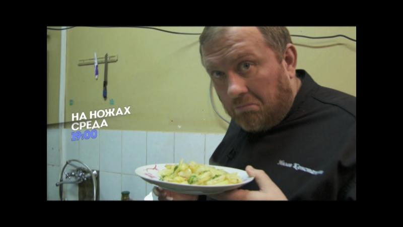 На ножах во Владимире Стрелецкая застава Среда 19 00 Промо