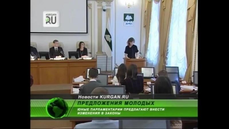 Сюжет Информационного агентства о работе молодых парламентариев Зауралья