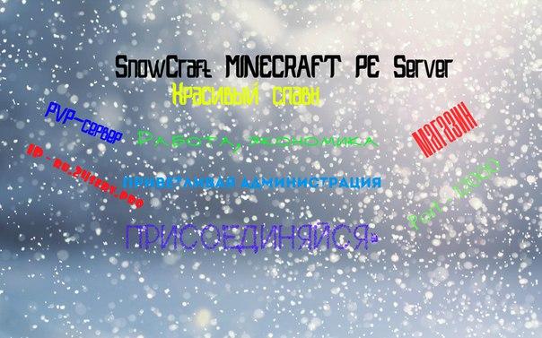 Приветствуем вас на сервере SnowCraft! [0.14.0]
