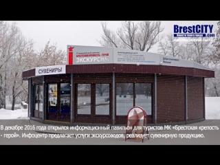 В декабре 2016 года открылся информационный павильон для туристов МК «Брестская крепость - герой»