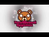 Женщина Любимая - Плюшевый Бруклин feat Павло Збров TS prod (Audio)