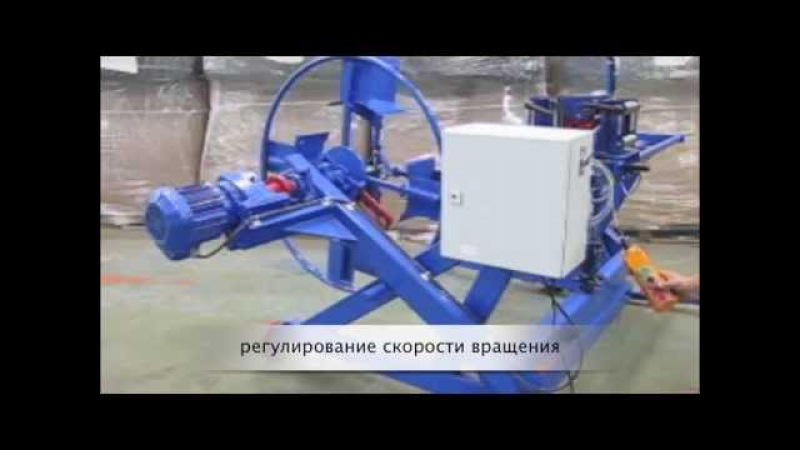 Уcтройство перемотки кабеля на барабаны и в бухты УПК 14ПРГК с РКУ