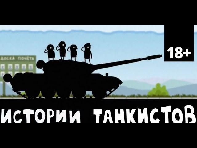 Истории танкистов. Серия 7. Про боевое братство. Версия 18.