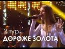 ЛюSEA Дороже золота на шоу Новая Звезда 02 04 2016