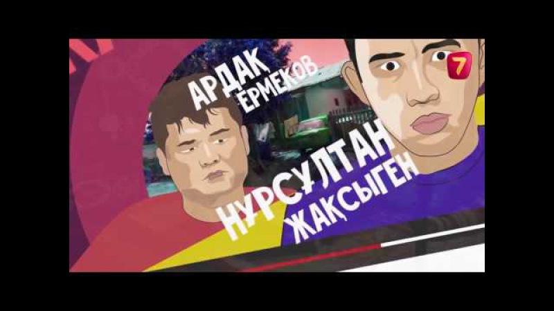 Q-елі 2 сезон 27 серия HD! С понедельника по четверг в 19:00 на Седьмом канале!