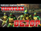TMNT Mutant in Manhattan Обзор