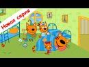 Три кота - Воскресенье - 13 серия