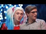 Однажды в России: Харли Квинн и Шурика не пускают в ночной клуб