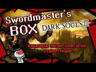 Play in Dark Souls 3 part 1 (Огненный Самурай) - Кладбище пепла, Храм Огня (Босс - Судия Гундир)