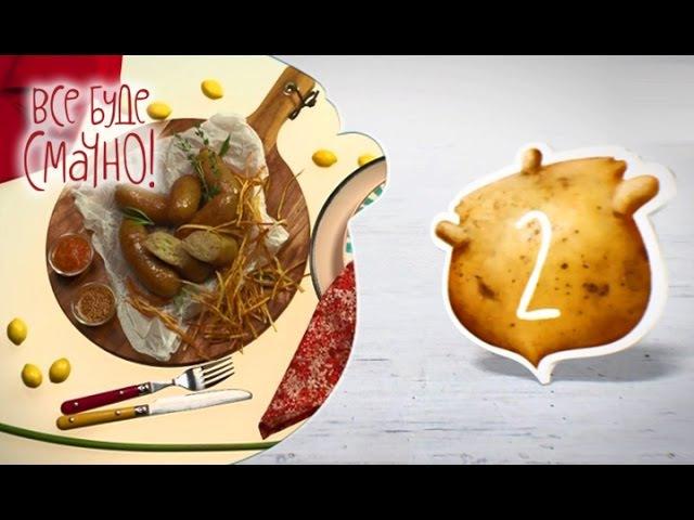 2 место: Картофельная колбаса — Все буде смачно. Сезон 4. Выпуск 16 от 16.10.16