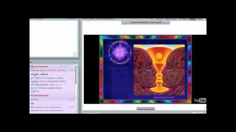 Уникальная целительская методика Исцеление Сигнатурной Клеткой Татьяна Брежнева 1 июля смотреть онлайн без регистрации
