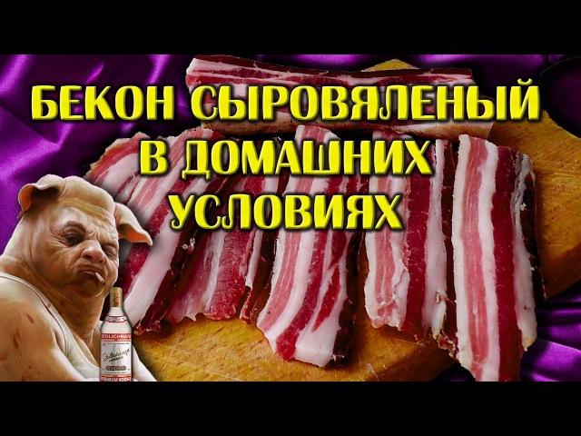 Бекон сыро вяленый в домашних условиях Bacon Uncooked jerked