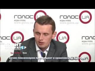 Зачем пенсионеров превращают в кремлевскую агентуру