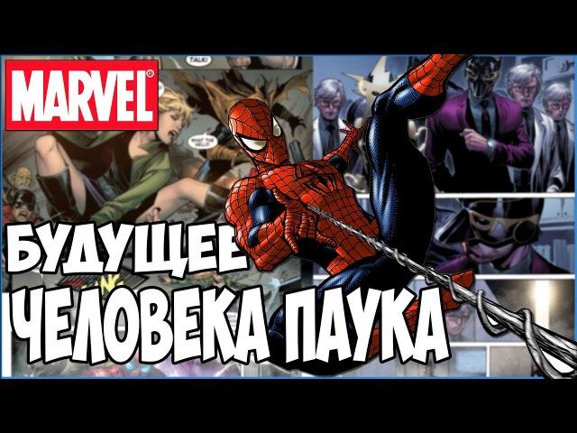 Будущее Человека Паука в Комиксах - Новости