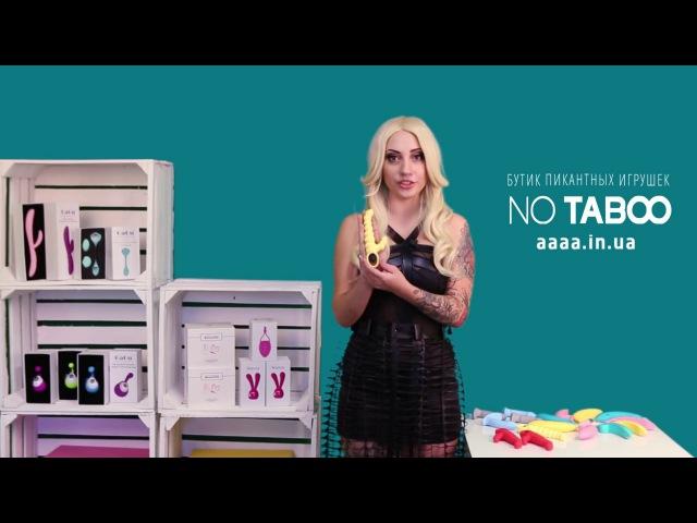 Секс шоп Украина Обзор секс игрушек от NO TABOO Новинки Вибраторы из 100% силикона