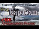 Карабаш 14 Урал. Челябинская область. Самый грязный город. Экологические проблемы.