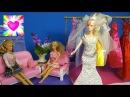 Барби Салон Играем в Куклы Барби Мода Видео для Девочек для Детей Обнимашки с Машей