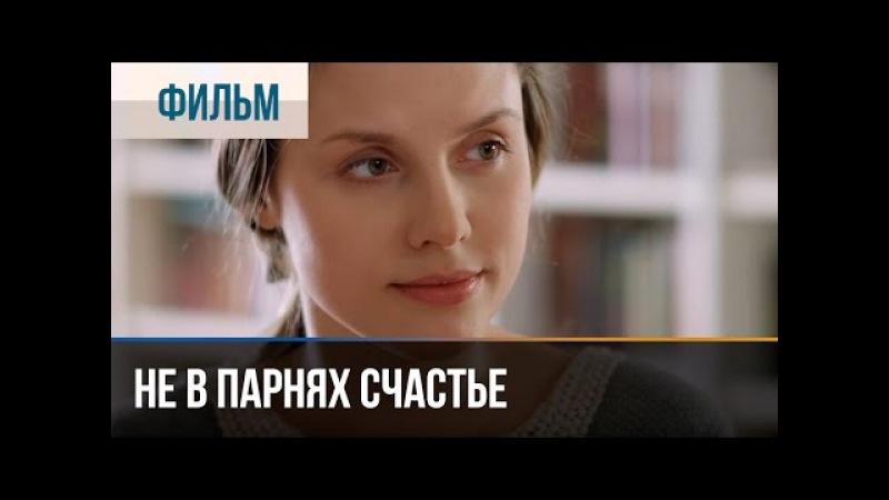 Не в парнях счастье - Мелодрама | Фильмы и сериалы - Русские мелодрамы » Freewka.com - Смотреть онлайн в хорощем качестве