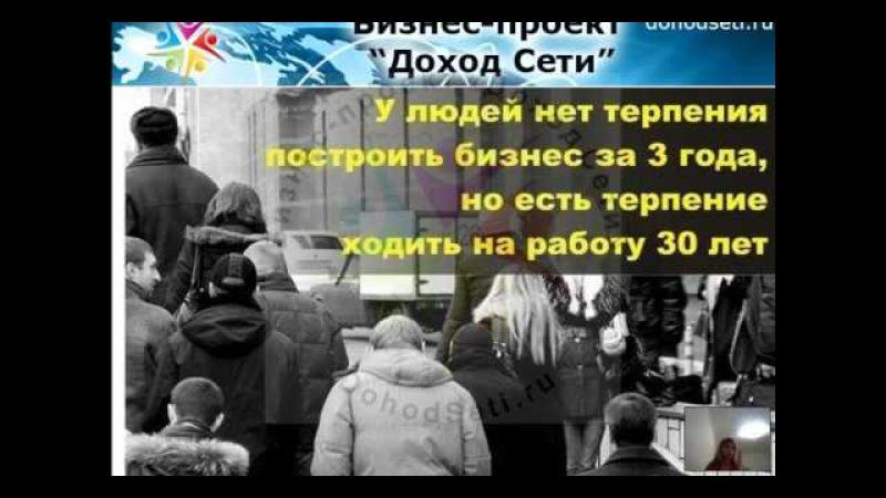 Презентация проекта Доход сети от Жуковой Ольги