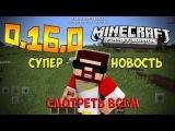 МЕГА КРУТАЯ НОВОСТЬ В MINECRAFT PE 0.16.0
