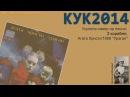 Укулеле-кавер ( табы) на песню Два корабля , Агата Кристи, 1996, Ураган