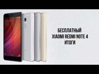 Итоги розыгрыша Xiaomi Redmi Note 4 совместно Stupidmadworld и Mi-Room.Ru