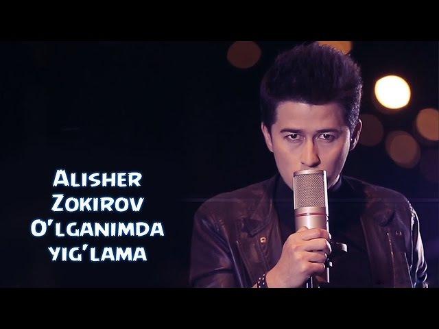 Alisher Zokirov - Olganimda yiglama | Алишер Зокиров - Улганимда йиглама