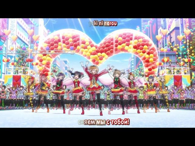 Живая любовь! Проект «Школьный идол»/Love Live! The School Idol Movie - Sunny day song HD [субтитры]