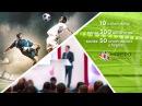 Международная конференция по спортивному маркетингу MarSpo 2016