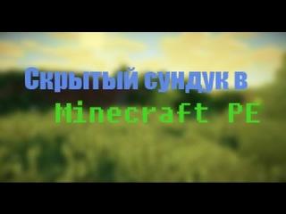 Скрытый сундук || Механизмы Minecraft PE 0.15