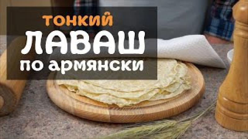 Тонкий армянский лаваш - рецепт в домашних условиях » Freewka.com - Смотреть онлайн в хорощем качестве
