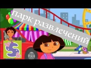 Dora the Explorer - The road in the amusement park\Даша путешественница