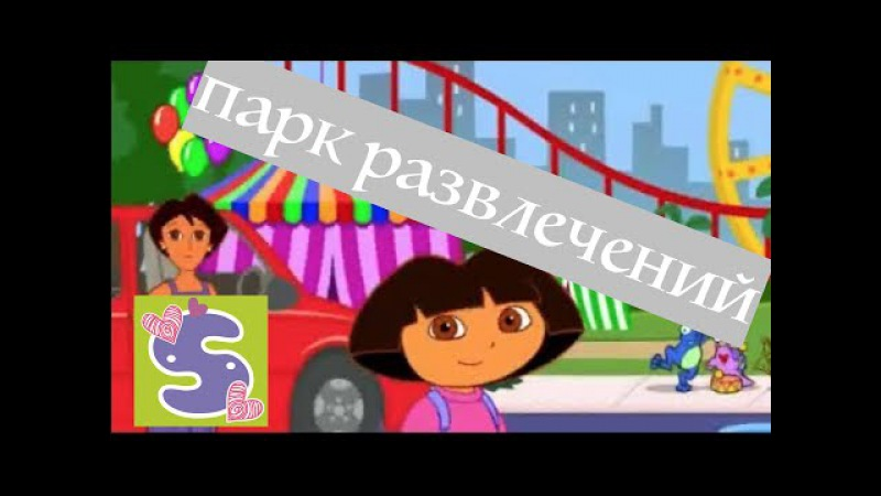 Dora the Explorer - The road in the amusement park\Даша путешественница