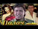 Митхун Чакраборти индийский фильм Палач 1995