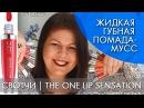 СВОТЧИ ЖИДКАЯ ГУБНАЯ ПОМАДА МУСС The ONE Lip Sensation