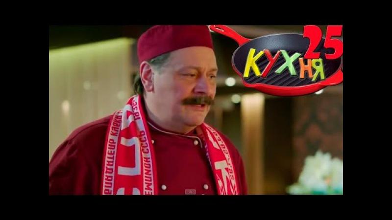 Сериал Кухня - 25 серия (2 сезон 5 серия) HD - русская комедия