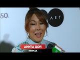 Анита Цой не завидует девушкам с модельной внешностью!