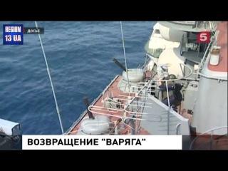 Во Владивосток вернулся гвардейский ракетный крейсер «Варяг»