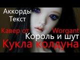 Король и шут - Кукла колдуна Кавер аккорды и текст