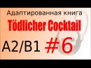 Tödlicher Cocktail (A2/B1). Глава 6 - учить немецкий язык